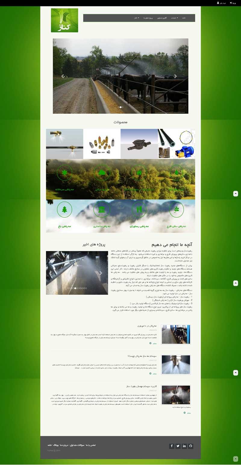 قیمت وب سایت شهریار
